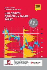 Ваграм Саядов, Станислав Гребенщиков - Как делать деньги на рынке Forex