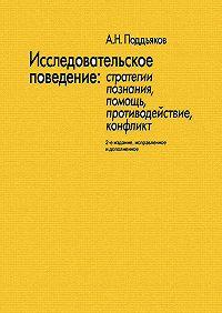 Александр Поддьяков -Исследовательское поведение. Стратегии познания, помощь, противодействие, конфликт