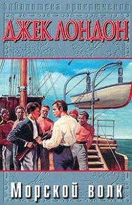 Джек Лондон -Морской Волк