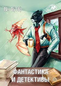 Сборник -Журнал «Фантастика и Детективы» №4 (16) 2014