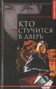Светлана Чехонадская -Кто стучится в дверь