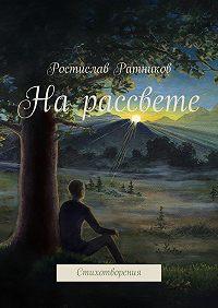 Ростислав Ратников -Нарассвете. Стихотворения
