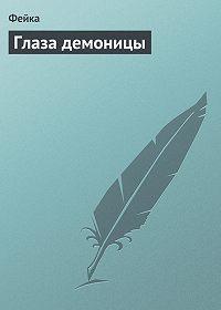 Юлия Бекташева -Глаза демоницы
