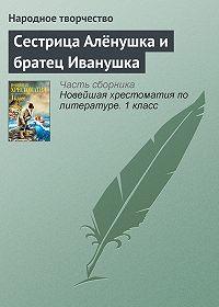 Народное творчество -Сестрица Алёнушка и братец Иванушка
