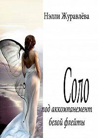 Нэлли Журавлёва -Соло под аккомпанемент белой флейты