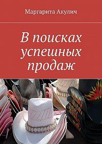 Маргарита Акулич -В поисках успешных продаж