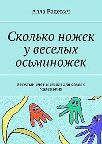 Алла Радевич - Сколько ножек у веселых осьминожек. Веселый счет и стихи для самых маленьких