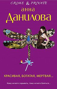Анна Данилова -Красивая, богатая, мертвая…