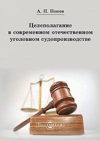 Алексей Попов -Целеполагание в современном отечественном уголовном судопроизводстве