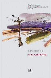 Борис Петрович Екимов -На хуторе