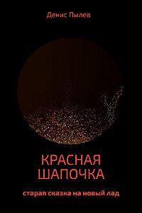 Денис Пылев -Красная Шапочка