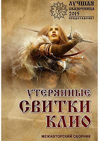 Сергей Буридамов -Утерянные свиткиклио