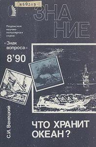 Сергей Венецкий - Что хранит океан?