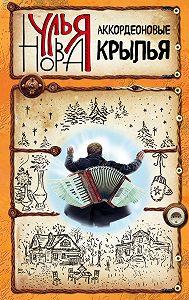Улья Нова -Аккордеоновые крылья (сборник)