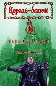 Виктор Ночкин -Львы и драконы