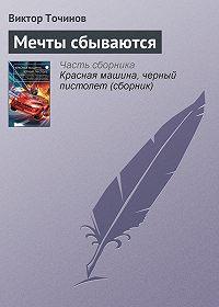Виктор Точинов - Мечты сбываются