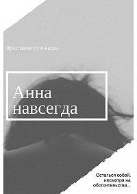 Ярославия Кузнецова -Анна навсегда