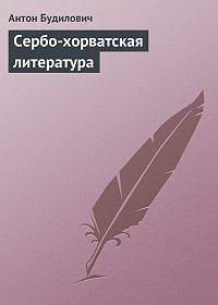 Антон Будилович - Сербо-хорватская литература