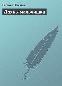 Евгений Замятин -Дрянь-мальчишка