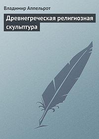 Владимир Аппельрот -Древнегреческая религиозная скульптура