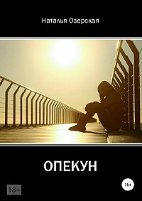 Наталья Федоровна Озерская -Опекун