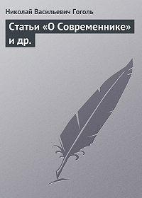 Николай Гоголь -Статьи «О Современнике» идр.