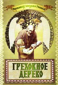 Михаил Чепель -Сказка «Греховное дерево»