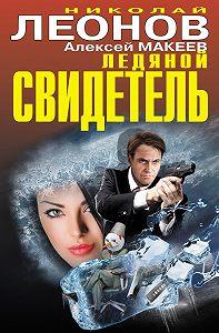 Николай Леонов, Алексей Макеев - Ледяной свидетель (сборник)