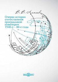 Владимир Липаев -Очерки истории отечественной программной инженерии в 1940-е – 80-е годы