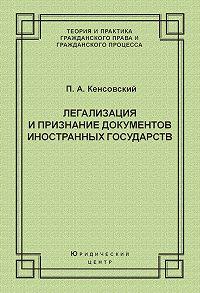 Павел Кенсовский -Легализация и признание документов иностранных государств