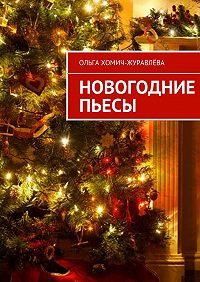 Ольга Хомич-Журавлева - Новогодние пьесы