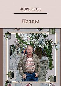 Игорь Исаев -Пазлы