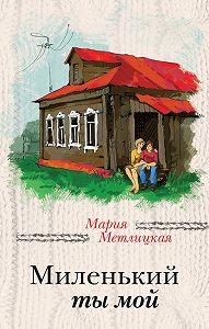 Мария Метлицкая -Миленький ты мой