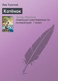 Лев Толстой -Котёнок