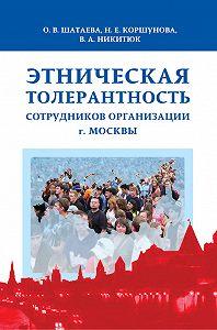 Владимир Никитюк -Этническая толерантность сотрудников организации г. Москвы