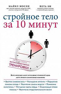 Майкл Мосли -Стройное тело за 10 минут