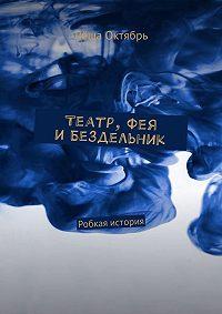 Лёша Октябрь -Театр, Фея иБездельник. Робкая история