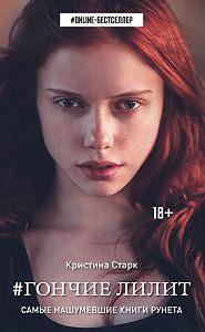 Кристина Старк -Гончие Лилит