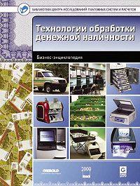 В. М. Ионов - Технологии обработки денежной наличности. Бизнес-энциклопедия