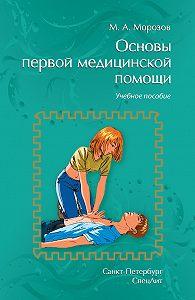 Михаил Морозов -Основы первой медицинской помощи. Учебное пособие