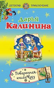 Дарья Калинина - Поваренная книга вуду