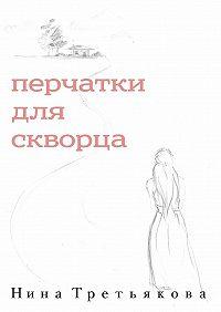 Нина Третьякова -Перчатки для скворца