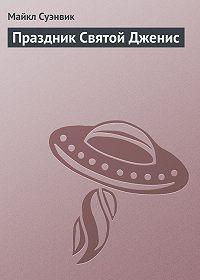 Майкл Суэнвик -Праздник Святой Дженис