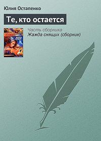 Юлия Остапенко -Те, кто остается