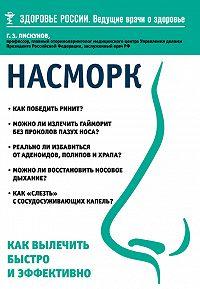 Геннадий Пискунов -Насморк. Как вылечить быстро и эффективно