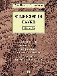 Ирина Никитина -Философия науки. Учебное пособие