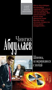 Чингиз Абдуллаев -Шпионы, не вернувшиеся с холода