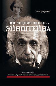 Ольга Трифонова - Последняя любовь Эйнштейна
