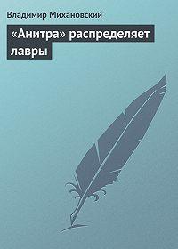 Владимир Михановский -«Анитра» распределяет лавры