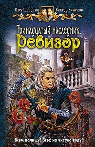 Олег Шелонин, Виктор Баженов - Тринадцатый наследник. Ревизор